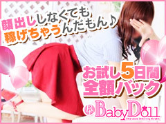 """LINE ID: babydoll.okinawa<br />ID検索できない方は<a href=""""http://line.me/ti/p/DireFOpCxD"""">コチラ</a><br /><br /><br />"""