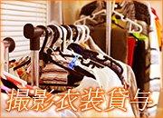 写真撮影時の衣装はコチラでご用意致します♪♪貴女好みの衣装が揃ってます