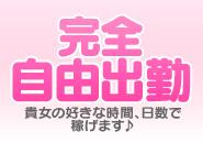 あなたのライフスタイルに合わせた働き方が出来る浜松唯一のお店です。