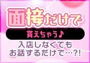 必ず貰える入店祝い金10万円!すぐにお金が欲しい方におススメです( *´艸`)