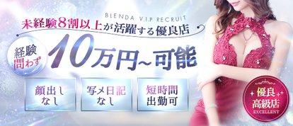 BLENDA VIP(ブレンダビップ)