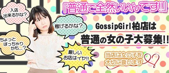gossip girl 柏店