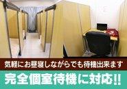 完全個室待機に対応♪TV・DVD・Wifiも完備してます♪