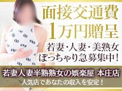 ◆◆人妻さん緊急大募集!!◆◆
