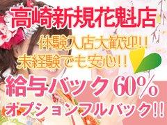 高崎初!!花魁デリヘル新規グランドオープン!!オープニングキャスト大募集(*'▽')♪