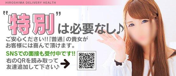 Feminine(フェミニン)広島店