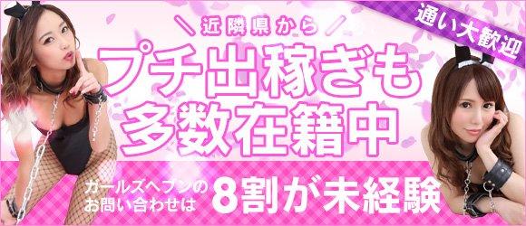 ドMなバニーちゃん香川・高松店