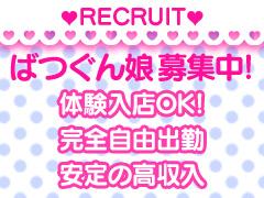 6/1 グランドオープン☆彡<br />新店舗で一緒にお店を作ってくださるキャストさん大募集♡