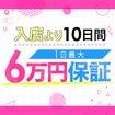 清楚系女子ドンピシャフルーちゅ錦糸町