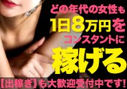 誰もが【70分13,000円+α】イベント開催時でもお給料の変動はございません!