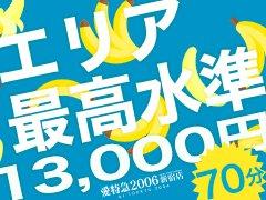 """■㈱ファイナル東京の実力値を数値(あなたが選ぶバロメーター)で御覧ください♪<br />----------------------------<br />◎現在、グループ法人、資本金8900万<br />→首都圏、出店ラッシュ成功で""""2億""""に増資狙ってます!<br /><br />◎グループ在籍女性数=1800名超<br />→東京エリアでまずは年内に【200名】採用、契約します!※積極的に全員採用を狙ってます!<br /><br />◎愛知県・名古屋の愛特急はコンスタントに毎日300名様を案内中☆ 静岡エリアも出店初年度で100名様案内を記録<br />→東京の各店もOPENから集客◎なスタートになります!12月には連日100名様以上の集客数になります!<br /><br />◎年間広告宣伝費【6億4千万】<br />→初年度予算【3億】より広告宣伝費にさらに+し…即、誰でも知ってる有名店になります!<br /><br />◎【全国№1】ヘブンネット№1達成×75タイトル以上=【75冠】<br />→すぐ首都圏で全店№1を獲得し続けて【100冠】<br /><br />◎過度にHな写メ日記を投稿しなくてもアクセス◎ 誰でも15000~25000アクセスを1日で獲得できるのです。<br />→独自のノウハウあるから顔出しせずともどの年代の女性も稼げるんです!<br /><br />----------------------------<br />20代~40代の女性積極採用中☆東京主要エリアで5店舗運営中!<br />----------------------------<br />70分…13000円…エリア最高水準バック<br />100分…17000円…御利用コース分布70%以上<br />130分…21000円…御利用コース分布30%以上<br />どのコースも97%の発生率で指名料+<br />↑<br />【お給料】は表記の通りです。<br />オプション料金は全てフルバックになりますし、<br />成績によりさらにバックが+もあります!"""