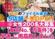 東京5店舗運営!※急募200名