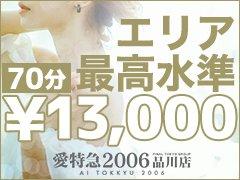 """■(株)ファイナル東京の実力値を数値(あなたが選ぶバロメーター)で御覧ください♪<br />----------------------------<br />◎現在、グループ法人、資本金8900万<br />→首都圏、出店ラッシュ成功で""""2億""""に増資狙ってます!<br /><br />◎グループ在籍女性数=1800名超<br />→東京エリアでまずは年内に【200名】採用、契約します!※積極的に全員採用を狙ってます!<br /><br />◎愛知県・名古屋の愛特急はコンスタントに毎日300名様を案内中☆ 静岡エリアも出店初年度で100名様案内を記録<br />→東京の各店もOPENから集客◎なスタートになります!12月には連日100名様以上の集客数になります!<br /><br />◎年間広告宣伝費【6億4千万】<br />→初年度予算【3億】よりさらに広告宣伝費をプラスして""""誰もが知っている有名店""""への道を突き進んでいます!<br /><br />◎【全国№1】ヘブンネット№1達成×75タイトル以上=【75冠】<br />→すぐ首都圏で全店№1を獲得し続けて【100冠】<br /><br />◎過度にHな写メ日記を投稿しなくてもアクセス◎ 誰でも15000~25000アクセスを1日で獲得できるのです。<br />→独自のノウハウあるから顔出しせずともどの年代の女性も稼げるんです!<br /><br />----------------------------<br />20代~40代の女性積極採用中☆東京主要エリアで4店舗24時間営業中!<br />----------------------------<br />70分…13000円…エリア最高水準バック<br />100分…17000円…御利用コース分布60%以上<br />130分…21000円…御利用コース分布20%以上<br />どのコースも97%の発生率で指名料+<br />↑<br />【お給料】は表記の通りです。<br />オプション料金は全てフルバックになりますし、<br />成績によりさらにバックが+もあります!"""