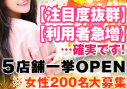 東京5店舗一挙OPEN!※急募200名