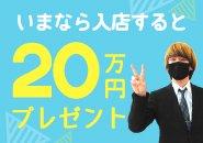 日給保証10万円!
