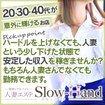 福岡人妻エステ Slow-H...