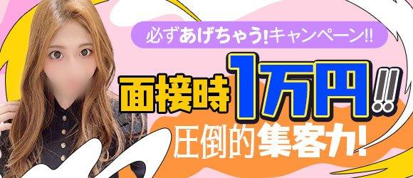 わっしょい☆元祖廃男コース専門店