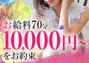 人妻・姉系店舗では業界TOPクラスの高報酬を100%お約束!