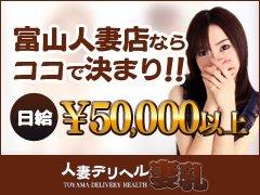 ★日給50,000円以上可能★