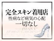 岡山唯一のスキン着用店。口内発射なし。