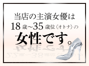 オトナの女性が岡山で最も稼げるお店。