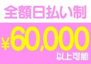 函館最上級のお給料を実感致しませんか?