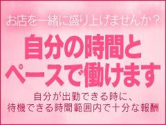 入店祝いとして100,000円進呈中!<br /><br />気軽にお問い合わせ下さい。