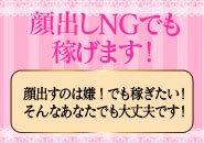 必ず貰える♪入店祝い金5万~10万円♡
