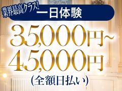 ☆5回体験おすすめです☆<br /><br />5日体験保障¥175,000以上可能<br /><br />通常の1日体験だけで決められない方、すぐにまとまったお金が必要な方必見!!<br />