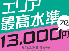 """■㈱ファイナル東京の実力値を数値(あなたが選ぶバロメーター)で御覧ください♪<br />----------------------------<br />◎現在、グループ法人、資本金8900万<br />→首都圏、出店ラッシュ成功で""""2億""""に増資狙ってます!<br /><br />◎グループ在籍女性数=1800名超<br />→東京エリアでまずは年内に【200名】採用、契約します!※積極的に全員採用を狙ってます!<br /><br />◎愛知県・名古屋の愛特急はコンスタントに毎日300名様を案内中☆ 静岡の2エリアも出店初年度で100名様案内を記録<br />→東京の各店もOPENから集客◎なスタートになります!12月には連日100名様以上の集客数になります!<br /><br />◎年間広告宣伝費【6億4千万】<br />→初年度予算【3億】より広告宣伝費にさらに+し…即、誰でも知ってる有名店になります!<br /><br />◎【全国№1】ヘブンネット№1達成×75タイトル以上=【75冠】<br />→すぐ首都圏で全店№1を獲得し続けて【100冠】<br /><br />◎過度にHな写メ日記を投稿しなくてもアクセス◎ 誰でも15000~25000アクセスを1日で獲得できるのです。<br />→独自のノウハウあるから顔出しせずともどの年代の女性も稼げるんです!<br /><br />----------------------------<br />【東京№1の条件】を早速、御用意致しました!<br />----------------------------<br />70分…14000+高額手当 …エリア最高水準バック(お給料)<br />100分…18000+高額手当 …御利用コース分布70%以上<br />130分…22000+高額手当 …御利用コース分布30%以上<br />※どのコースも97%の発生率で指名料があります!<br />↑<br />【お給料】は表記の通りです<br />成績によりさらに高額が加算されますし<br />+1000~2000は容易にクリアできる条件です!<br />応募面接時に条件交渉し契約してください♪"""