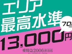 """■㈱ファイナル東京の実力値を数値(あなたが選ぶバロメーター)で御覧ください♪<br />----------------------------<br />◎現在、グループ法人、資本金8900万<br />→首都圏、出店ラッシュ成功で""""2億""""に増資狙ってます!<br /><br />◎グループ総在籍女性数=1800名超<br />→東京エリアでまずは年内に【200名】採用、契約します!※積極的に全員採用を狙ってます!<br /><br />◎愛知県・名古屋の愛特急はコンスタントに毎日300名様を案内中☆ 静岡の2エリアも出店初年度で100名様案内を記録<br />→東京の各店もOPENから集客◎なスタートになります!12月には連日100名様以上の集客数になります!<br /><br />◎年間広告宣伝費【6億4千万】<br />→初年度予算【3億】よりさらに広告宣伝費をプラスして""""誰もが知っている有名店""""への道を突き進んでいます!<br /><br />◎【全国№1】ヘブンネット№1達成×75タイトル以上=【75冠】<br />→すぐ首都圏で全店№1を獲得し続けて【100冠】<br /><br />◎過度にHな写メ日記を投稿しなくてもアクセス◎ 誰でも15000~25000アクセスを1日で獲得できるのです。<br />→独自のノウハウあるから顔出しせずともどの年代の女性も稼げるんです!<br /><br />----------------------------<br />20代~40代の女性積極採用中☆東京主要エリアで5店舗運営中!<br />----------------------------<br />70分…13000円…エリア最高水準バック<br />100分…17000円…御利用コース分布60%以上<br />130分…21000円…御利用コース分布20%以上<br />どのコースも97%の発生率で指名料+<br />↑<br />【お給料】は表記の通りです。<br />オプション料金は全てフルバックになりますし、<br />成績によりさらにバックが+もあります!"""