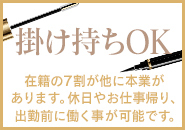 1月特典! 大人の皆さま安心の時給保証!3,000円!