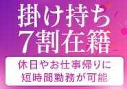 4月特典! 大人の皆さま安心の時給保証!3,000円!