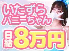 中州で1番未経験が入りやすいお店!それがいたずらバニーちゃん★脱がないソープ誕生!!!!!!!!!!