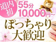 リニューアルにつき女の子大募集♪<br /><br />60分最大16,000円バック!!<br /><br />