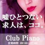 club piano(クラブピアノ)