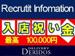☆すべての女の子に7万円の体験保証♪<br />さらに今なら1ヶ月フルバックのダブルキャンペーンを実施中です♪<br /><br />お店選びこそ一番大切です♪<br />今一宮でイチバン勢いのあるお店で確実に稼ぎませんか♪<br /><br />スタッフ全員でご応募を歓迎いたします♪<br />