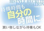 入店祝い金5万円プレゼント。姉妹店もございますので、ぜひそちらのご検討よろしくお願いいたします。