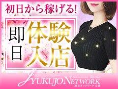 熟女ネットワーク京都