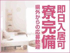 生活家電完備のきれいなマンション寮がございますので、カバン一つで出稼ぎOK!