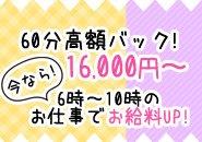 いますぐ!入店祝い金20万円GET!