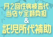 【3日で60万円保証】西日本最大級グループだから実現できる60分22,000円の超高額バック