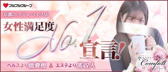 性感エステ&ヘルス京都コンフォート