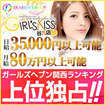 GIRLS KISS谷九店