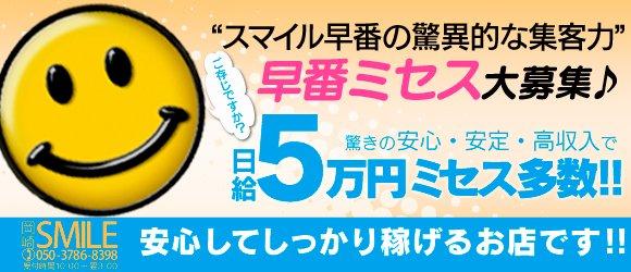 smile(スマイル)岡崎店