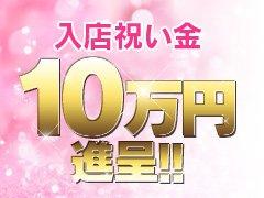 入店祝い金10万円進呈