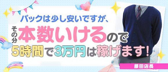 フルフル☆60分10000円☆ (RUSH ラッシュグループ)