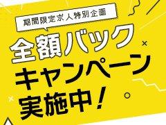 当店は大阪市内にある、ソフトイメクラ(コスプレ)専門店になります☆<br /><br />梅田駅から電車ですぐ、なんば駅から歩いて10分の地域にある日本橋にあります(´▽`*)<br /><br />初心者の子たちがほとんどで、個室待機制なのですごく働きやすい環境になっています★<br /><br />