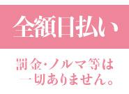 入店3日間は!!100%バック!!