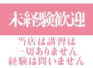未経験者でも全力!!安心サポート!!
